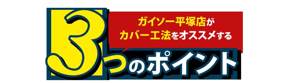 ガイソー平塚店がカバー工法をオススメする3つのポイント