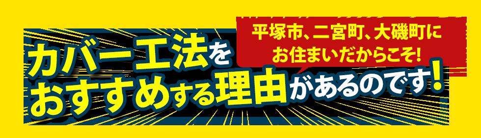 平塚市、二宮町、大磯町にお住まいだからこそ! カバー工法をおすすめする理由があるのです!