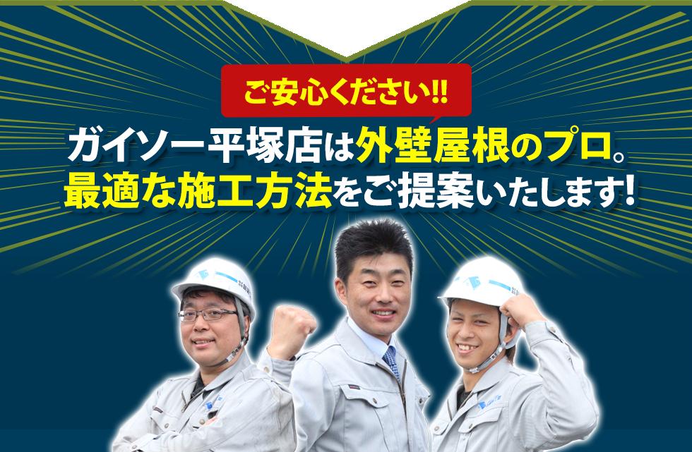 ご安心ください!! ガイソー平塚店は外壁屋根のプロ。最適な施工方法をご提案いたします!