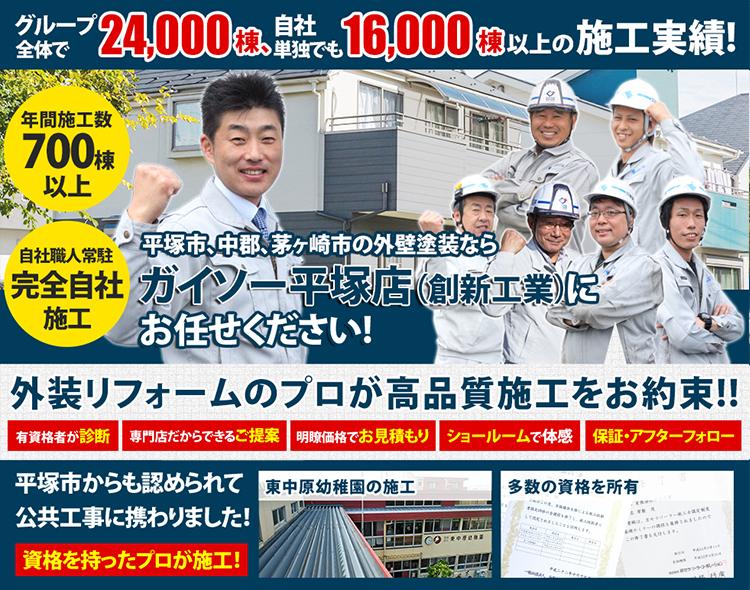 平塚市の外壁塗装リフォームならガイソー平塚店(創新工業)にお任せください!