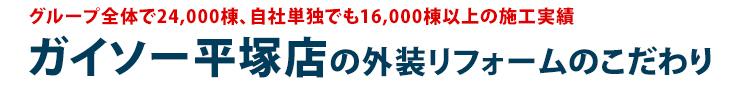 ガイソー平塚店(創新工業)のこだわり