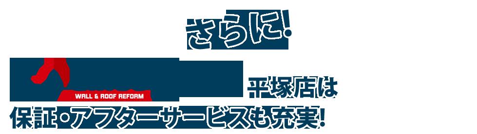 ガイソー平塚店は保証・アフターサービスも充実