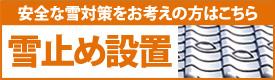 ガイソー 平塚 外装リフォーム 雪止め設置