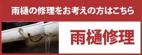 平塚 外装リフォーム ガイソー 雨樋修理
