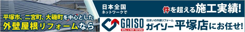 平塚 ガイソー 外装リフォーム はじめにお読みください