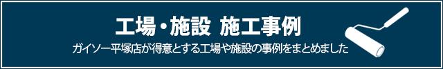 ガイソー 平塚 外装リフォーム
