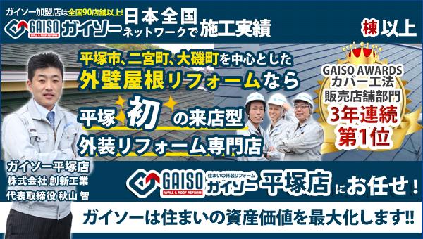 ガイソー 外装リフォーム 平塚