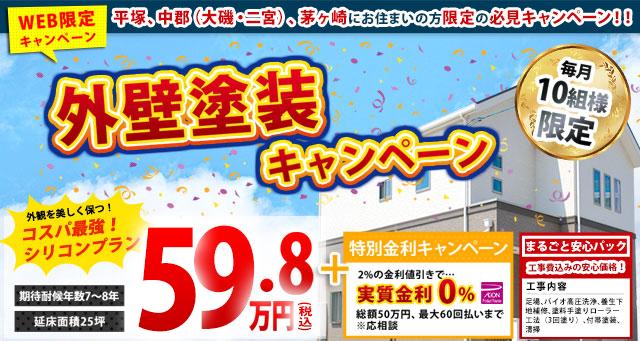 平塚 ガイソー 外装リフォーム