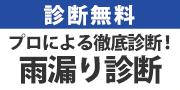 外装リフォーム ガイソー 平塚