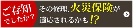 外装リフォーム ガイソー 平塚 外壁屋根診断