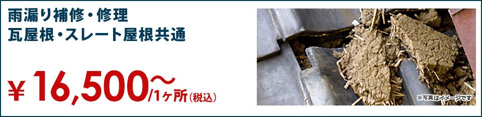 雨漏り補修・修理 瓦屋根・スレート屋根共通