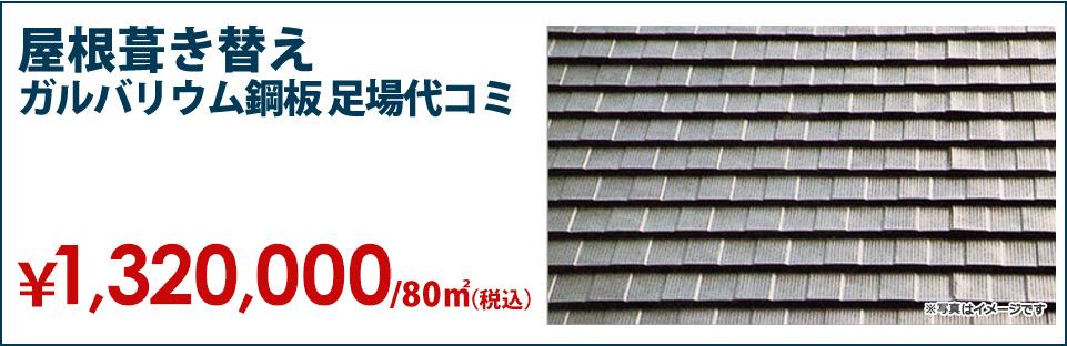 屋根葺き替え ガルバリウム鋼板 足場代コミ